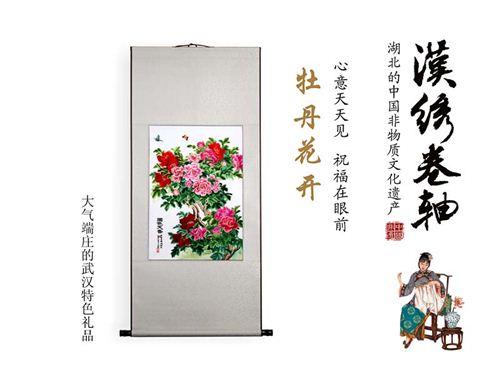 汉绣大卷轴画 牡丹花开